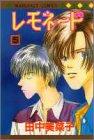 レモネード 5 (マーガレットコミックス)