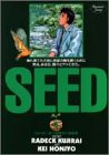 Seed (4) (ヤングジャンプ・コミックスBJ)