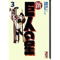 新・巨人の星(3) (講談社漫画文庫)