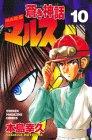 蒼き神話マルス 10 (少年マガジンコミックス)
