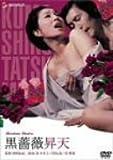 黒薔薇昇天 [DVD]