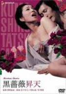黒薔薇昇天 [DVD]の詳細を見る