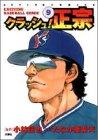 クラッシュ!正宗 9 (アクションコミックス)
