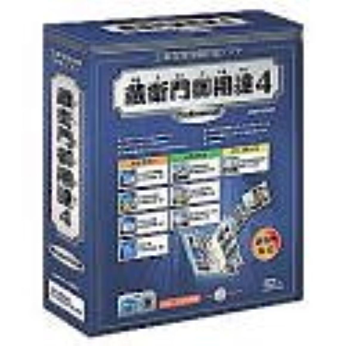 宿利用可能プランテーション蔵衛門御用達 4 Professional