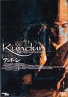 クンドゥン [DVD] 画像