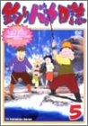 釣りバカ日誌 5 [DVD]