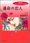 運命の恋人―宮脇明子サスペンス・ホラー名作選 (集英社文庫―コミック版)