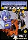 ロックマンメガミックス (2) (ブロスコミックス)