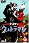 DVD ウルトラマン VOL.9