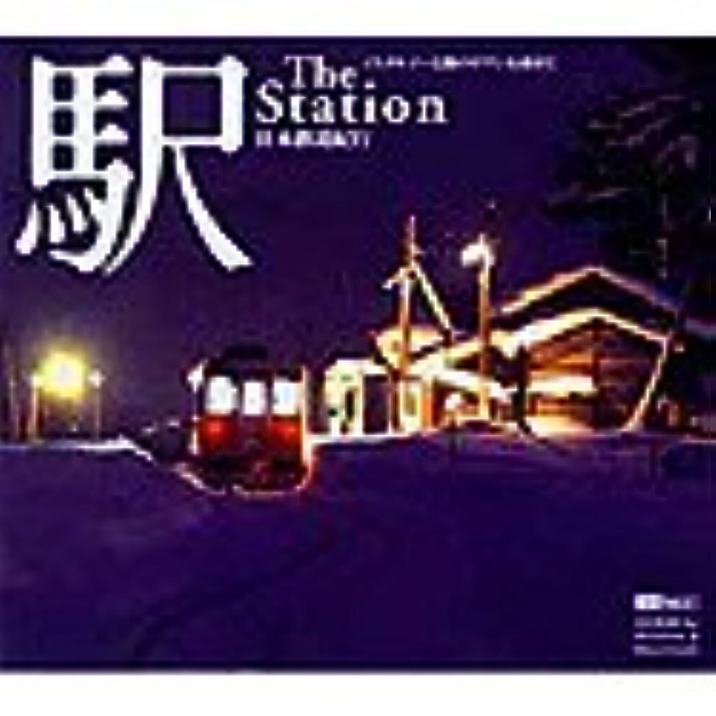 重要少し有罪日本鉄道紀行 駅 The Station ノスタルジーと旅のロマンを求めて