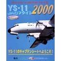 フライトシミュレータリアルアドオンシリーズ 5 YS-11 JACフライト2000