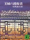 王城の護衛者 / 司馬 遼太郎 のシリーズ情報を見る