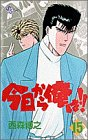 今日から俺は!! (15) (少年サンデーコミックス)の詳細を見る