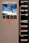 手塚治虫初期傑作集 (1) (小学館叢書)の詳細を見る