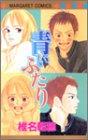 青いふたり / 椎名 軽穂 のシリーズ情報を見る
