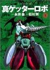 ゲッターロボサーガ 11 真ゲッターロボ 1 (アクションコミックス ゲッターロボ・サーガ)