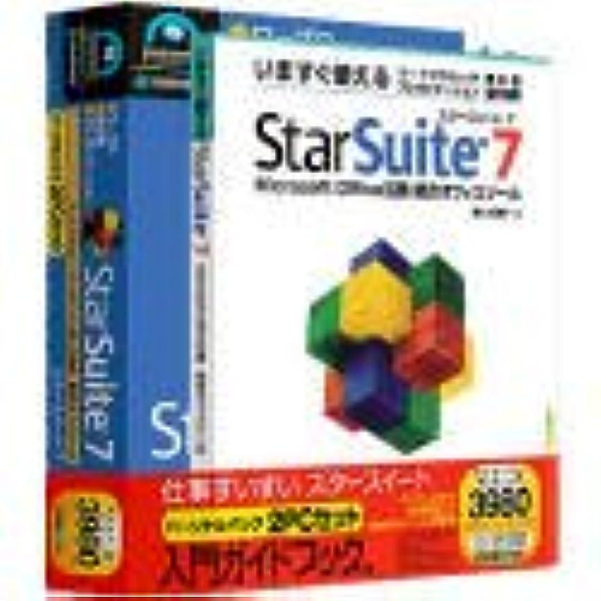 マリンアルバム種をまくStarSuite 7 パーソナルパック 2PCセット ガイドブック付き
