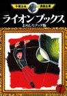 ライオンブックス(7) (手塚治虫漫画全集)の詳細を見る