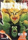 真説魔獣戦線 4 (チャンピオンREDコミックス)
