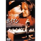 ポイズン [DVD]