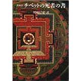 原典訳 チベットの死者の書 (こころの本)