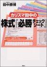 カリスマ田中の株式『必勝チェックシート』