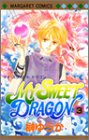 My sweet dragon 3 (マーガレットコミックス)
