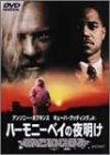 ハーモニーベイの夜明け [DVD]