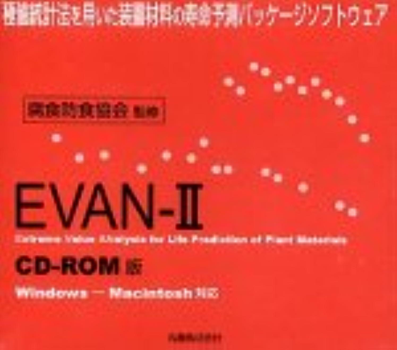 お酒撤回する一般的に言えばEVAN-2 CD-ROM版