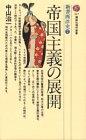 新書西洋史 7 (7) 帝国主義の展開の詳細を見る