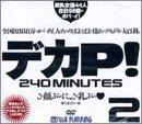 デカP!(2) [DVD]