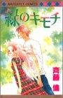 緑のキモチ  / 斉藤 倫 のシリーズ情報を見る