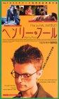 ヘンリー・フール【字幕版】 [VHS]