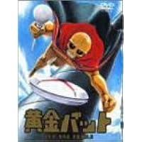 黄金バット DVD-BOX PART.2