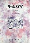 ルームメイツ (3) (ビッグコミックス)