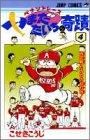 ペナントレースやまだたいちの奇蹟 4 (ジャンプコミックス)