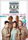 アニマル・レスキュー・キッズ シリーズ3:(2) [DVD]