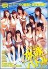 ガチンコ水泳・バトル大会 [DVD]