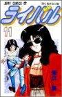 ライバル 11 (ジャンプコミックス)