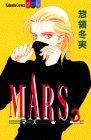 Mars (3) (講談社コミックスフレンドB (1054巻))