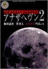 アナザヘヴン2 (Vol.4) (角川ホラー文庫)の詳細を見る