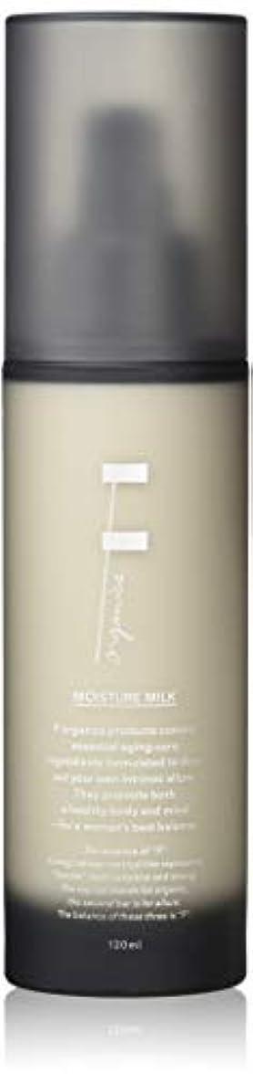 偽造傘聴くF organics(エッフェオーガニック) モイスチャーミルク 120ml