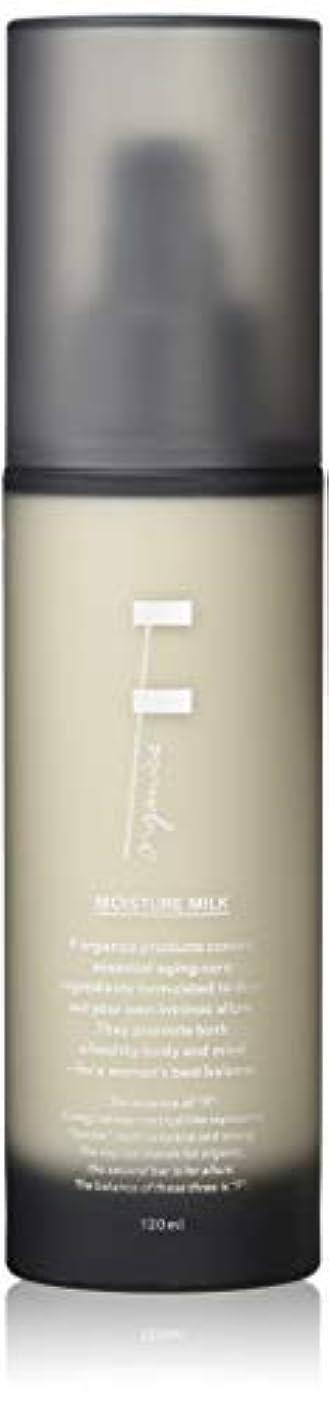 人里離れた留まる音F organics(エッフェオーガニック) モイスチャーミルク 120ml