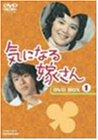 気になる嫁さん DVD-BOX1