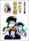 のたり松太郎 (6) (ちばてつや全集)
