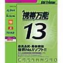 携帯万能 13 アップグレード/ケーブル別売版