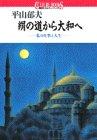 平山郁夫・絹の道から大和へ―私の仕事と人生 (講談社カルチャーブックス)