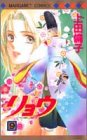 リョウ (9) (マーガレットコミックス (2857))