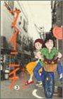 マイニチ 3 (バンブー・コミックス)