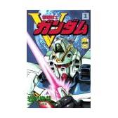 機動戦士Vガンダム 1 (コミックボンボン)